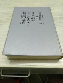日本语的正表记用语的辞典