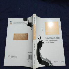 传播理论史:一种社会学的视角(包快递)
