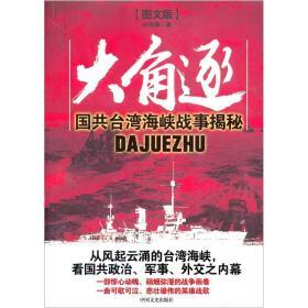 9787503428692大角逐:国共台湾海峡战事揭秘