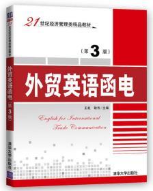 外贸英语函电(第3版)/21世纪经济管理类精品教材