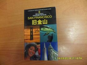 旧金山.(美国国家地理学会旅行家系列)
