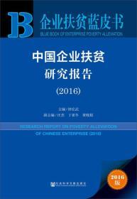 中国企业扶贫研究报告(2016)