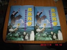 孤岛残梦:国民党在台湾的日子里 上下