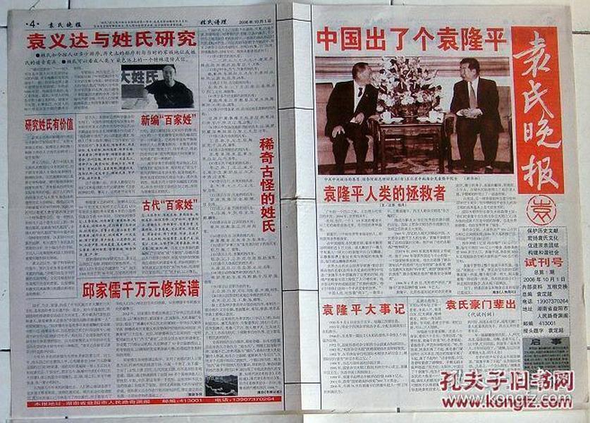 8920袁氏晚报20061001试刊号益阳市