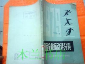 田径全能运动评分表 中华人民共和国体育运动委员会审定 1979年版 人民体育出版社 32开平装