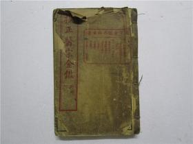 民国上海文华书局石印线装本《御纂医宗金鉴外科》(1-16 卷一至卷十六)共四册合订为一册全
