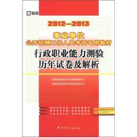 2015-2016-行政职业能力测验历年试卷及解析