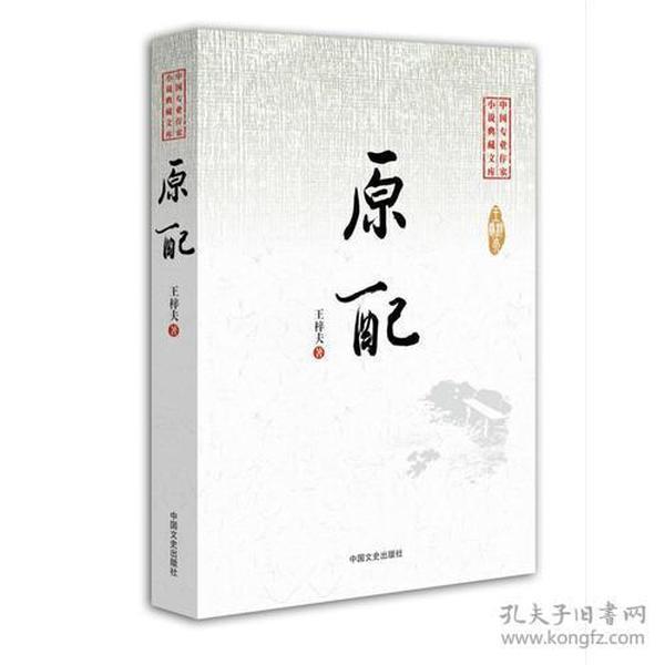 原配(中国专业作家·小说典藏文库)