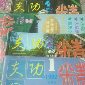 《精武》16开1992/1/2/3/4四册合售,图为每本前后皮及中心页。