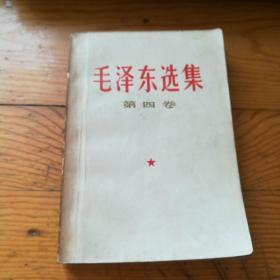 毛泽东选集第四卷(1967年济南印)