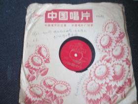 78转黑胶木唱片(为毛主席语录谱曲)因为我们是为人民服务的