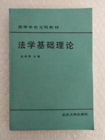 法学基础理论(刘升平签赠本 )