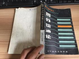 图书馆学译丛--图书馆通论