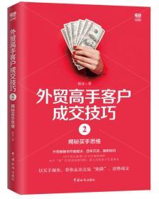 外贸高手客户成交技巧.2:揭秘买手思维