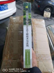 中国美丽乡村建设生态工程技术与实践 大16开精装 未拆封