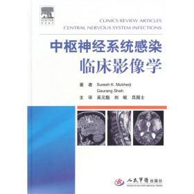 中枢神经系统感染临床影像学