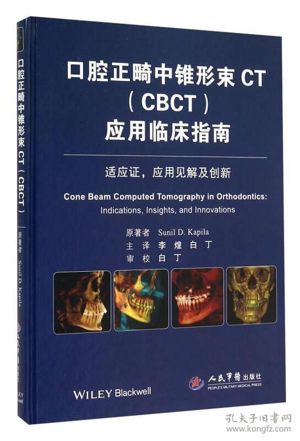口腔正畸中锥形束CT(CBCT)应用临床指南
