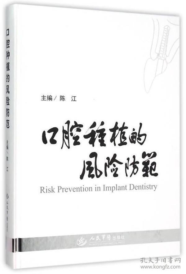 口腔种植的风险防范