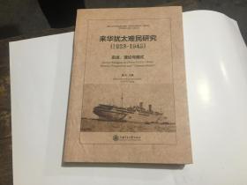 1933-1945-来华犹太难民研究-史述.理论与模式 4折.
