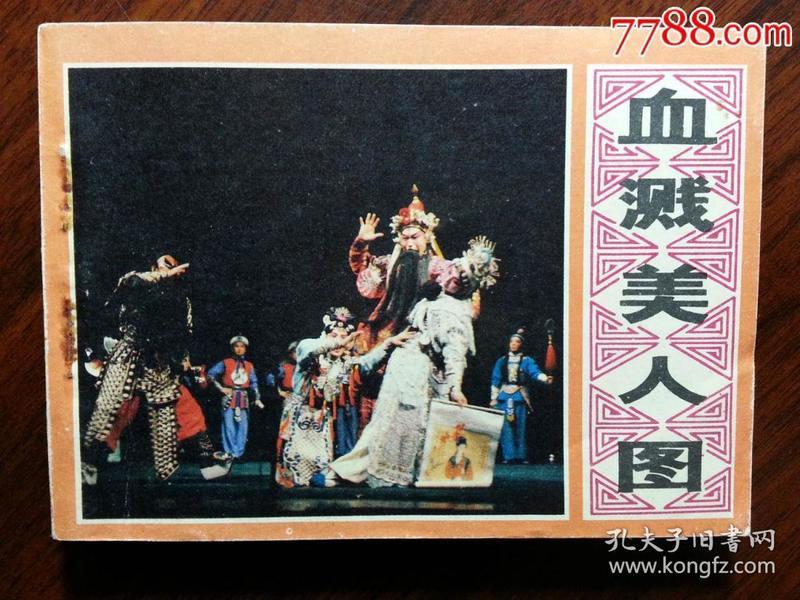 ●八十年代戏剧版:《血溅美人图》佚名改编【1981年文化艺术版64开158面】!
