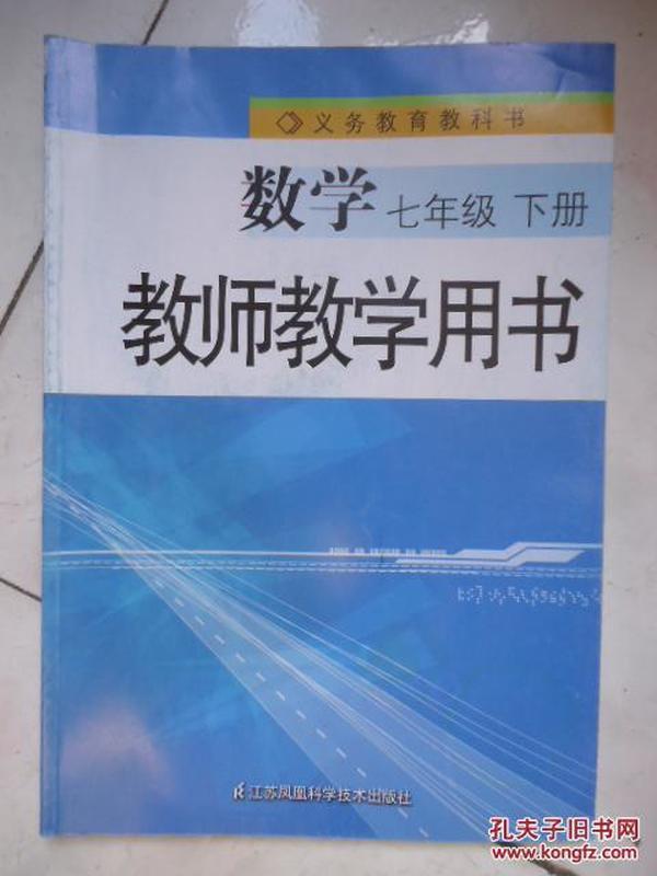 年级苏科版下册七教师品质光盘数学教学参考初中没有思维的正版用书初中生特点图片