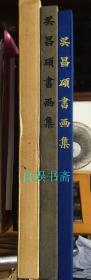 吴昌硕书画集(最佳版本,布面精装+双重函套)