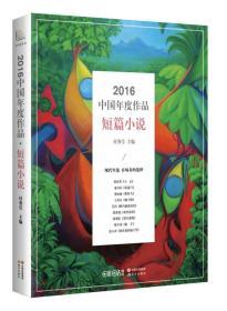 2016年度作品.短篇小说