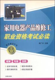 家用电器产品维修工职业资格考试必读