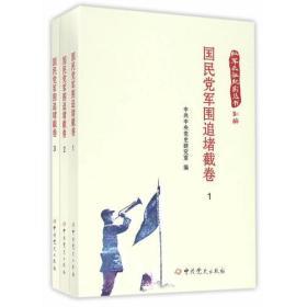 9787509839201红军长征纪实丛书:国民党军围追堵截卷