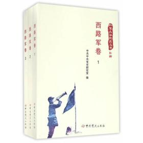 9787509839218红军长征纪实丛书:副编:西路军卷