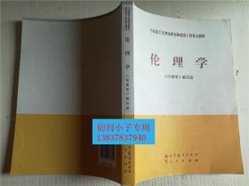 伦理学(马克思主义理论研究和建设工程重点教材)