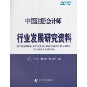 中国注册会计师行业发展研究资料(2016)