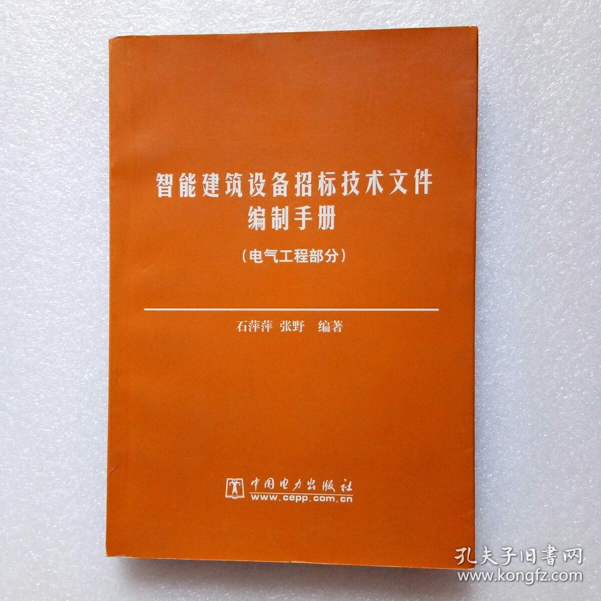 智能建筑设备招标技术文件编制手册.电气工程部分(正版,现货)