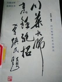川菜大师烹饪绝招