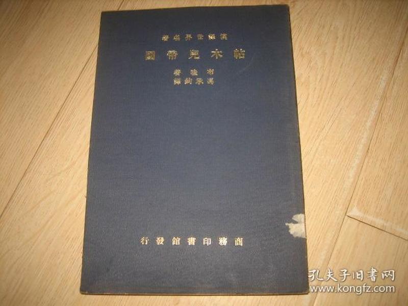 帖木儿帝国(民国24年版)