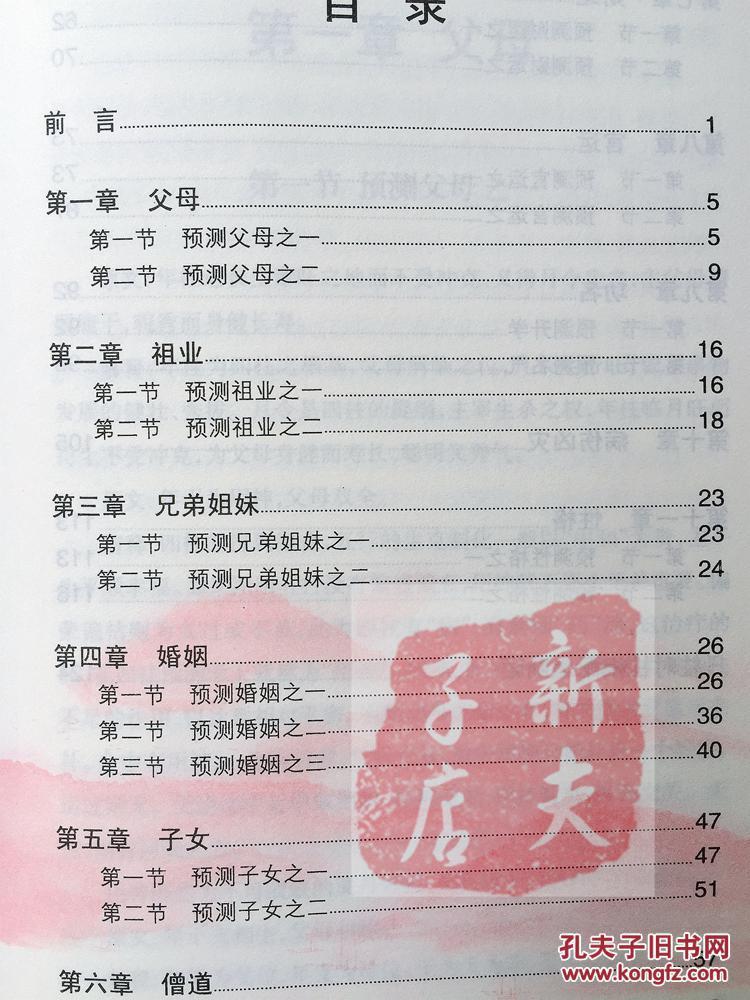 邵伟华四柱预测学
