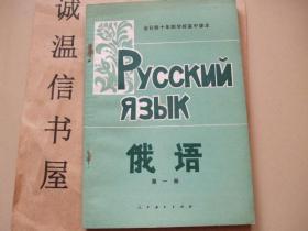 全日制十年制学校高中课本:俄语(第一册)