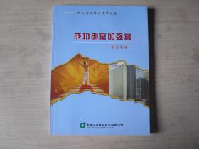 新人育成体系课件之五 成功创富加强营(学员手册)                  **2061
