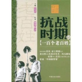 中国的脊梁:抗战时期的一百个老百姓