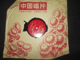 """78转黑胶木唱片(为毛主席语录谱曲)""""造反有理"""""""