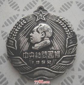 毛主席纪念挂章【中央访问团赠1952】