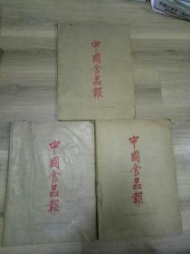 中国食品报1985全年上半年下半年1986年上半年合订一年半合售