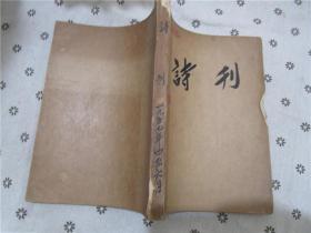 诗刊 1957年4-6期合订本