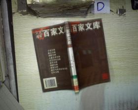 文艺湘军百家文库:红叶方阵 冯放卷、