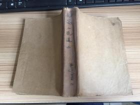 短篇小说选 第二册【中国现代文学史参考资料】