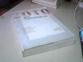 2010中国年度短篇小说