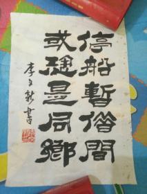 北京著名书法家李文新先生书法小品一幅!包真!