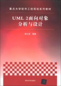 重点大学软件工程规划系列教材:UML 2面向对象分析与设计