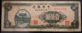 东北九省流通券 中央银行100元一百元壹佰圆 上海厂 编号531223A