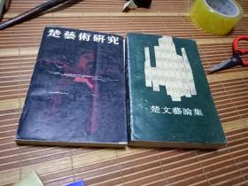 楚文艺论集 + 楚艺术研究   附湖北省博物馆张吟午信札